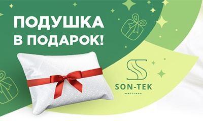 Подушка в подарок при покупке матраса в Липецке