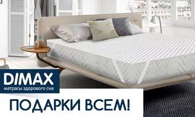 Подушка Dimax в подарок Липецк