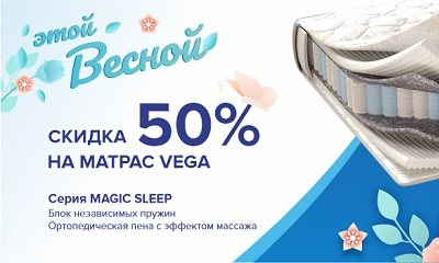 Скидка 50% на матрас Corretto Vega Липецк