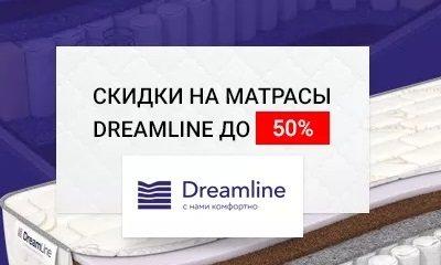 Матрасы Dreamline со скидкой в Липецке
