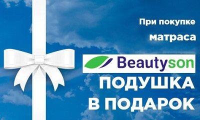 Подушка в подарок с матрасом Beautyson