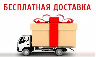 Доставка матрасов бесплатно Липецк